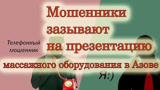 Мошенники зовут на презентацию в Азове. Внимание!!!