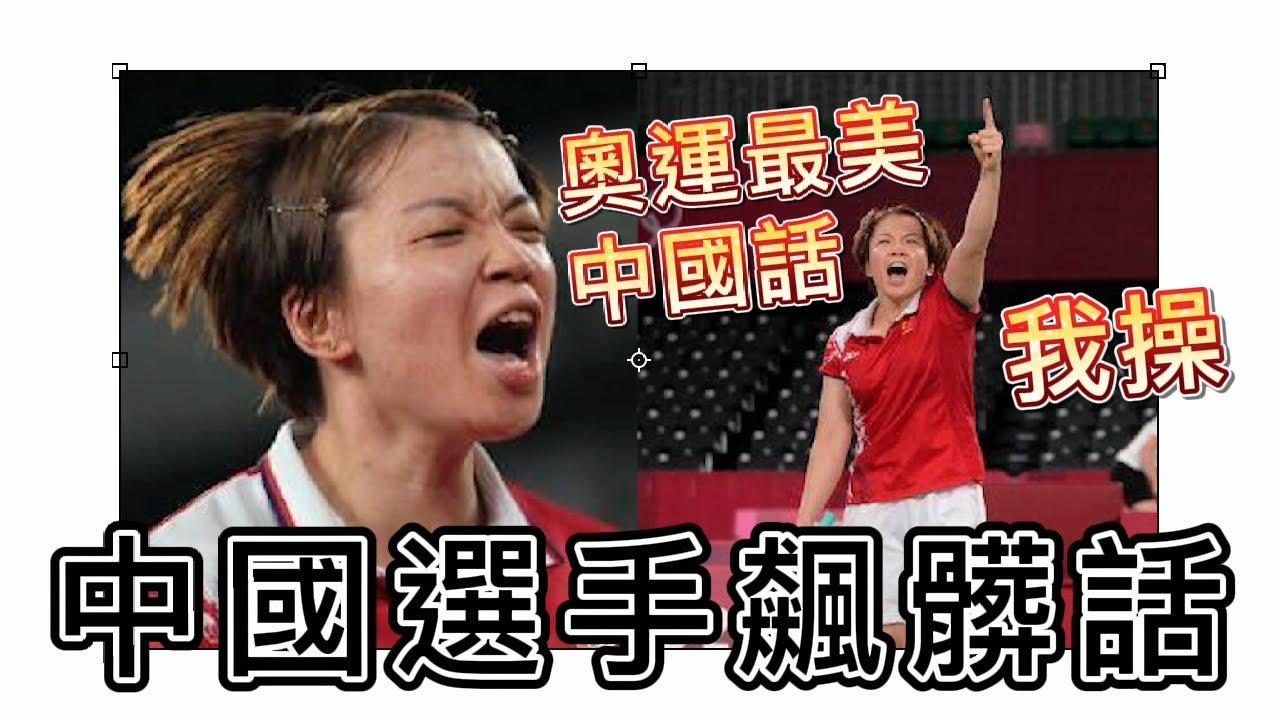 我操!中國選手飆罵髒話,小粉紅洗地,這是奧運最美的中國話| #shorts