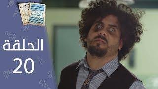 تحت المراقبة -  الموسم 2 I الحلقة 20