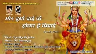 Jorav Jorav Jorav Joran Ho (Acoustic Cover ) Vocal - Kantikartik Yadav Music - OP Dewangan