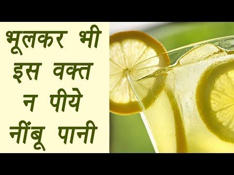 Lemon Water, नींबू पानी | Side Effects | भूलकर भी इस वक़्त न पीये नींबू पानी  | Boldsky