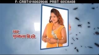 Lambisai Thiyo Duri | Purnakala B.C & Narayan Pande | Basuri Music