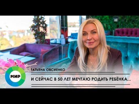 Голые знаменитости Татьяна Овсиенко голая видео и фото