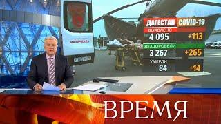 """Выпуск программы """"Время"""" в 21:00 от 24.05.2020"""