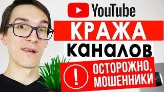 Мошенничество на YouTube: Кража каналов! Безопасное продвижение на YouTube 2020