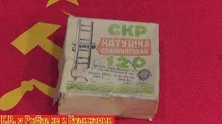 Советская инерционная катушка СКР 120 нового образца з д Военохот 1 Катушка рыболовная СССР СКР 120