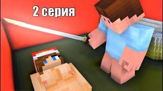 ЗАЗЕРКАЛЬНЫЙ ЗОМБИ АПОКАЛИПСИС - ЧТО ОН ХОЧЕТ С НЕЙ СДЕЛАТЬ? - Minecraft сериал - 2 СЕРИЯ
