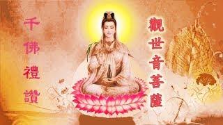 中國佛教音樂2019年 (非常好) ||| 觀世音菩薩 -来自内心的佛教音乐 - 纯正的佛教歌曲 - 早晚1次 ???? 纯正的佛教音乐 - 佛教音乐 Buddha Music