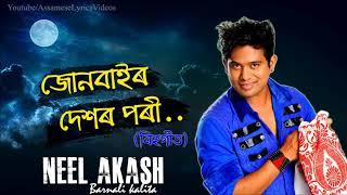 JONBAIR DEKHOR PORI || NEEL AKASH || BORNALI KALITA || NEW BIHU SONG ||