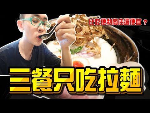《x綠企劃》一天三餐只吃拉麵,比三餐都吃便利商店還便宜?【綠眼鏡】