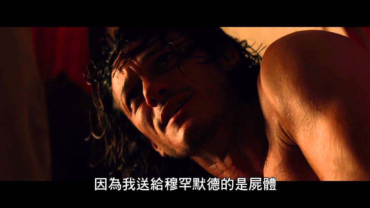 【德古拉:永咒傳奇】電影片段-坦承篇-10月9日 IMAX版同步上映 - YouTube