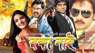 Rokkha Nai   Full HD Bangla Movie   Alekjander Bo, Monika, Mehedi, Misha Sawdagor   CD Vision