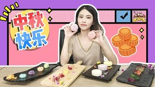 E32 How to Make Mooncakes in Office? | Ms Yeah
