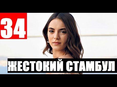 ЖЕСТОКИЙ СТАМБУЛ 34 СЕРИЯ РУССКАЯ ОЗВУЧКА. Дата выхода и анонс