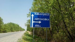 С.Антоновка Кировский район Приморский край!
