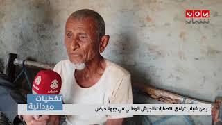 تغطيات ميدانية  |  يمن شباب ترافق انتصارات الجيش الوطني في جبهة حرض