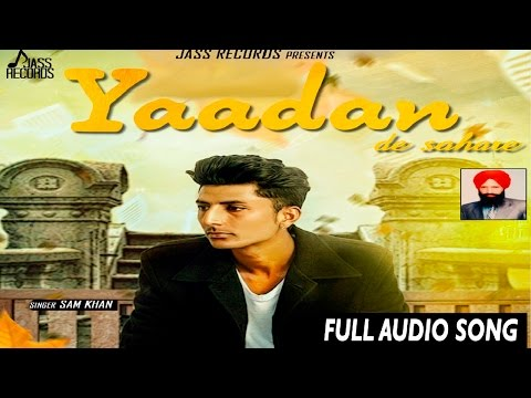 Yaadan De Sahare | ( Full Audio Song )  | Sam Khan | New Punjabi Songs 2017 | Latest Punjabi Songs