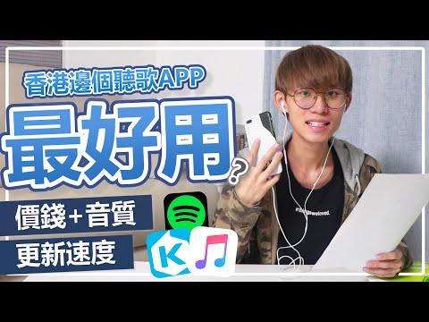 付費實測六個聽歌APP!香港邊個聽歌APP最好用?🇭🇰🎧 (更新速度/歌曲數量/價錢/音質)   Plong