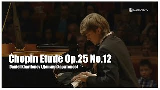 Chopin Etude Op.25 No.12 in C minor (Ocean) Daniel kharitonov(Даниил Харитонов)
