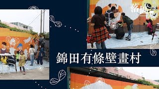 Publication Date: 2018-02-25 | Video Title: 錦田有條壁畫村