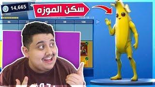 واخيرا السيزن الثامن !! واحد منكم راح يفوز بالباتل باس كامل 14000 الف في بوكس | Fortnite