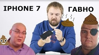 IPHONE 7 ГАВНО !!!обзор жулья!!! СМОТРЕТЬ ВСЕМ!!!