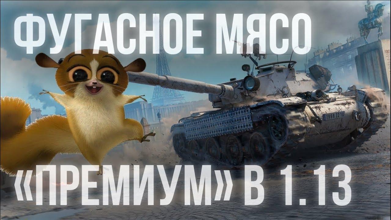 Как Премиум танки 8 уровня переживут обновление WOT 1.13?
