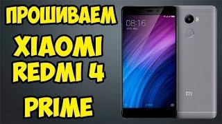 Прошиваем Xiaomi Redmi 4 Prime на ГЛОБАЛЬНУЮ официальную стабильную прошивку