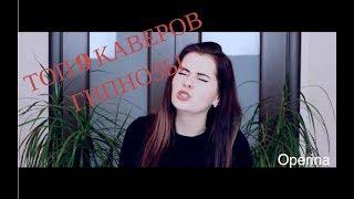 ТОП 9 КАВЕРОВ МАЛЬБЭК ft. СЮЗАННА - ГИПНОЗЫ