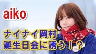 2008年、ナイナイのラジオ ゲスト出演 aikoライブハウスで誕生日会!? ...