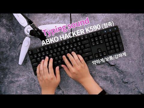 [ASMR] ABKO HACKER K590 축교환 단일 LED 게이밍 기계식 키보드 (청축) 키보드 치는 소리 [키덕키덕]