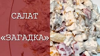 Салат с Курицей и Ананасами ♥ Праздничное Меню ♥ Рецепты NK cooking