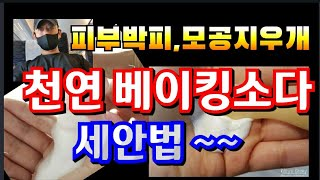 천연베이킹소다세안/베이킹소다/모공지우개/베이킹소다여드름…