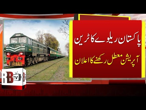 Pakistan Railway: Pakistan Suspends Passengers Train Operation Across The Country | Karachi Lockdown