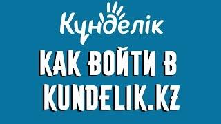 Как войти в Kundelik.kz (кунделик кз)