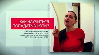 Уроки вокала с Ириной Лещик-Третьяковой