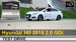 Hyundai i40 Хендай i40 2015 тест драйв с Шаталиным Александром