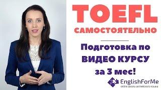 Как сдать TOEFL за 3 месяца САМОСТОЯТЕЛЬНО - подготовка к TOEFL по видеоурокам онлайн с Engforme!