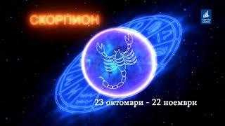 ТВ Черно море - Хороскоп 19.09.2019 г