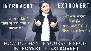 How to Change Yourself From Introvert to Extrovert | Introvert to Extrovert Transformation Video