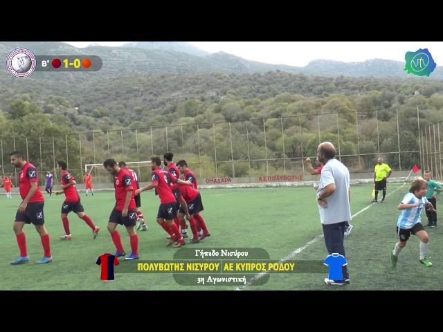 [27.10.2016] ΑΣ Πολυβώτης Νισύρου vs ΑΕ Κύπρος Ρόδου 1-0 (χαίλαϊτ)
