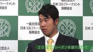 GTPAルーキー・オブ・ザ・イヤー受賞インタビュー Part.1(松山英樹選手・比嘉真美子選手) 比嘉真美子 検索動画 17