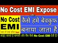 No Cost EMI का पोल खुला | What is No Cost EMI on Online/Offline shopping, How No cost EMi possible
