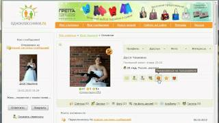 Пожаловаться на пользователя на Одноклассники.ру (12/14)