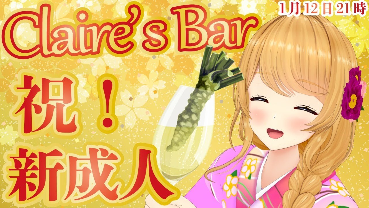 【Claire's Bar】新成人にすすめたいカクテル【クレア先生/Claire-sensei】