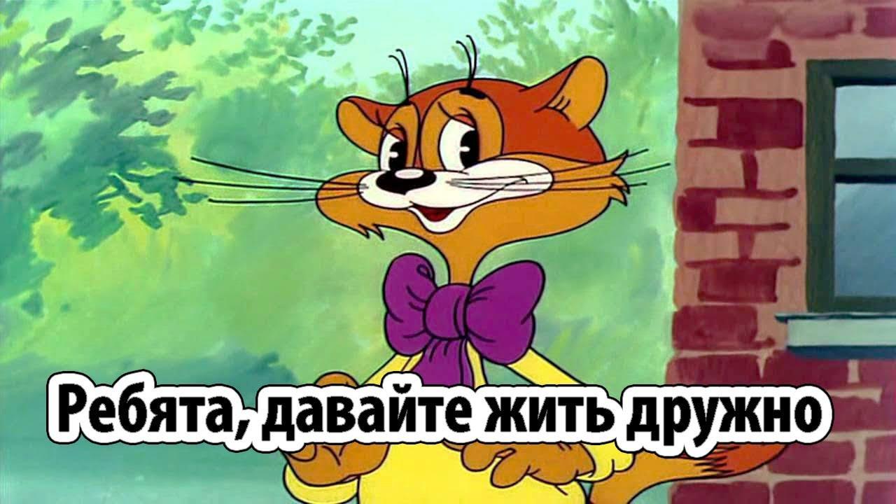 Кот леопольд открытки давайте жить дружно, салон красоты