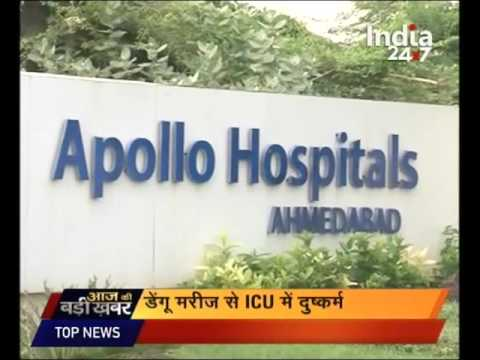 Doctor In Apollo Hospital Raped A Dengue Patient In ICU In Ahmedabad