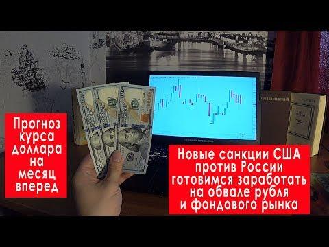 Новые санкции США против России прогноз курса доллара и евро обвал рубля и фондового рынка в августе