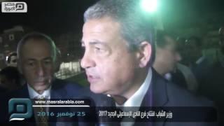 مصر العربية | وزير الشباب: افتتاح فرع النادى الإسماعيلى الجديد 2017