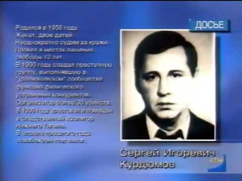 Частный сыщик   ОПГ Уралмаш Вагин, Загорулько, Цыганов и др  1997г